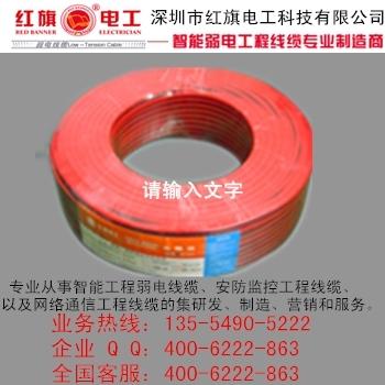安防监控工程线缆,多功能综合布线以及网络通信工程线缆 深圳市红旗