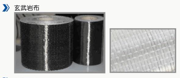 玄武岩布( 重庆建筑结构胶,重庆碳纤维布,重庆玄武岩布)