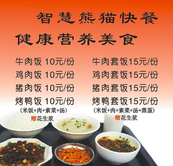 智慧熊猫山药价值炖营养的猪肉快餐图片