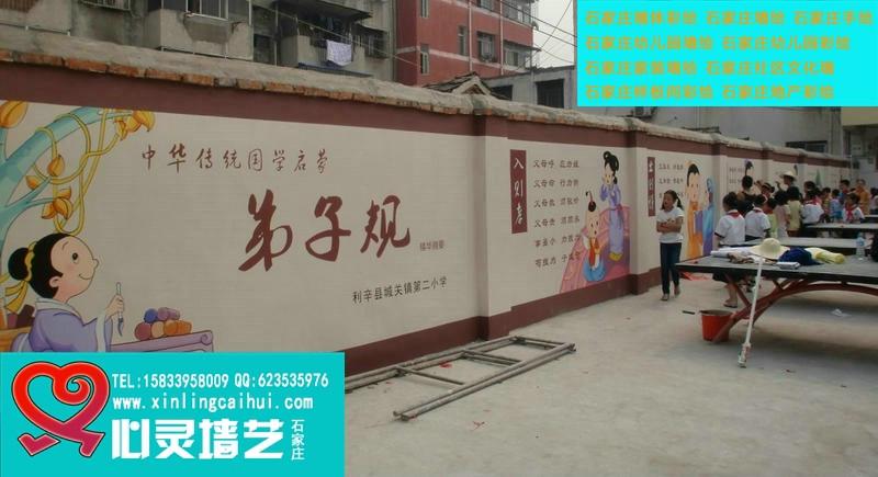 石家庄幼儿园彩绘|石家庄墙体手绘|石家庄新农村手绘