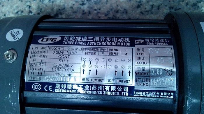 台湾晟邦0.2kw三相齿轮刹车电机cv200-40b