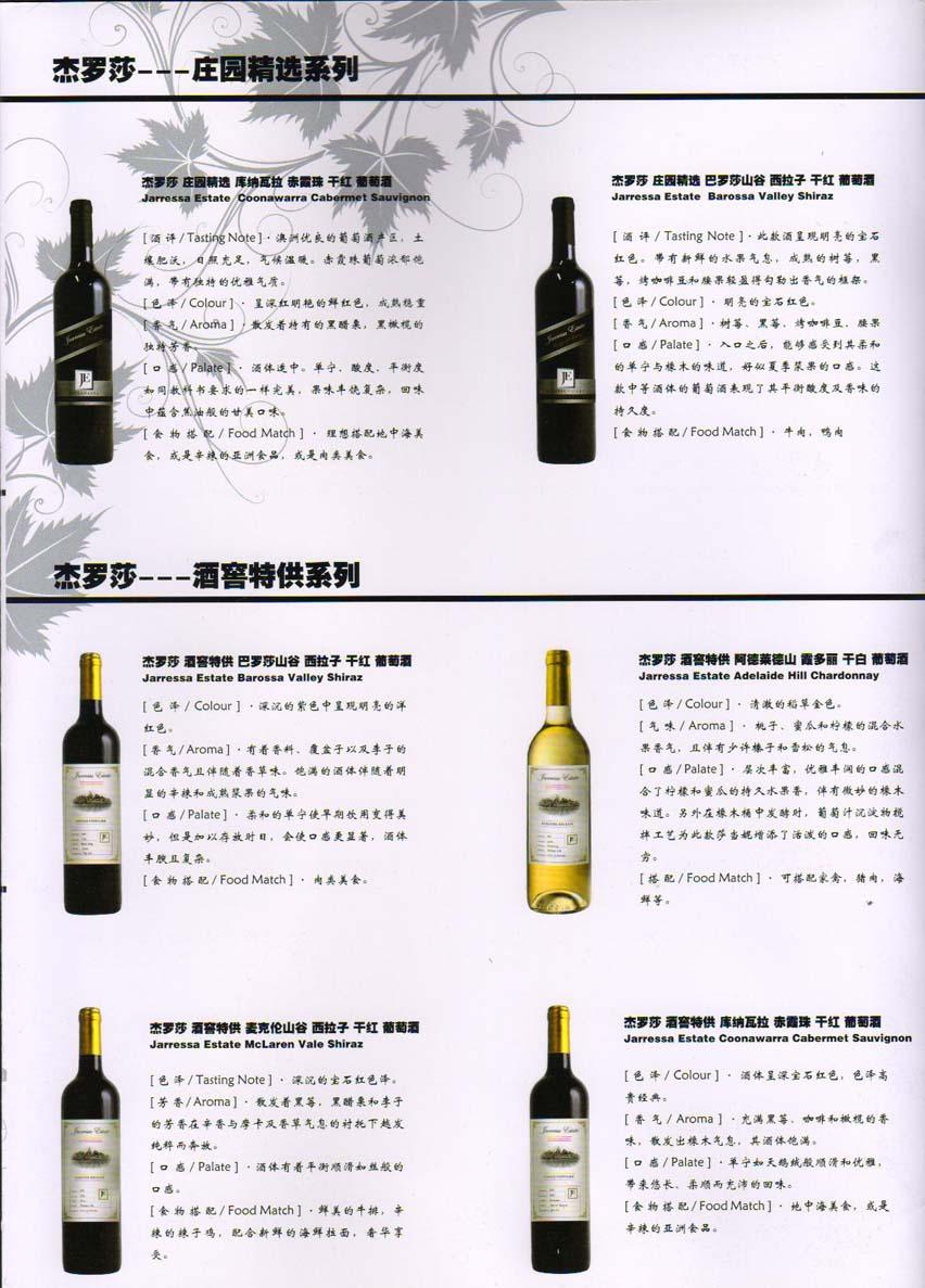 提供给大家最适合的口感以及价格最实惠的澳洲葡萄酒.