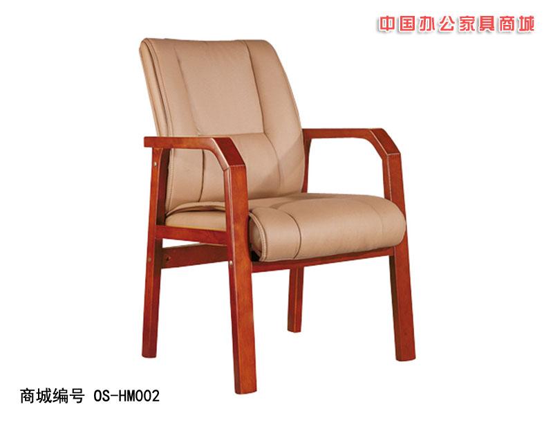 办公家具 时尚会议椅 实木扶手班前椅 西皮会客椅 商城编号os-hm002