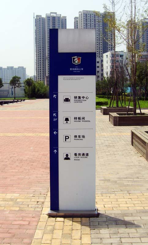 数码公寓指示牌|河南大度展示设计制作工程有限公司