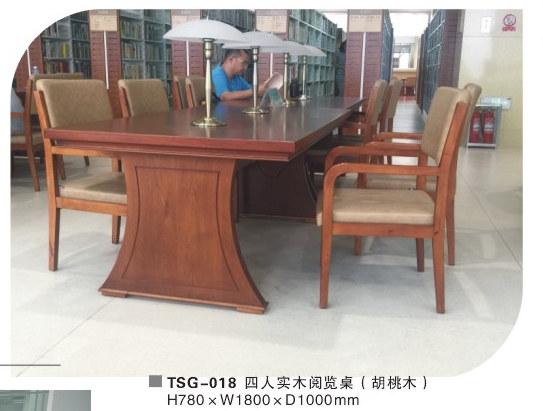 实木阅览桌厂家