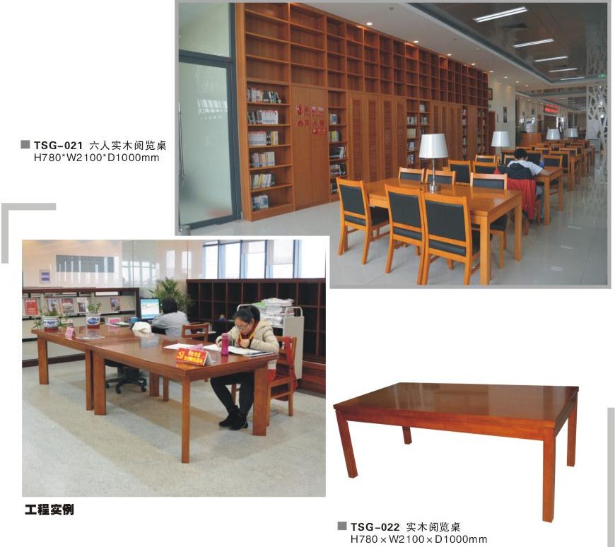 实木阅览桌案例