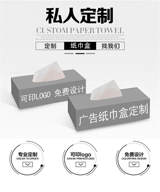 纸巾广告定制