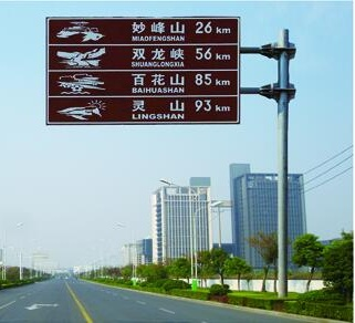 交通标志牌/交通指示牌/旅游标识牌