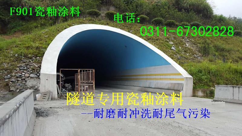 隧道瓷釉涂料