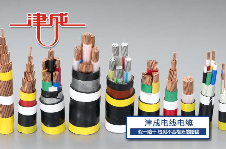 石家津成电缆