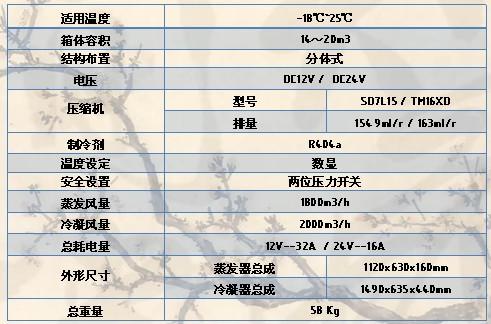卡浦特制冷机组PH3600机组_北京北汽浦惠汽