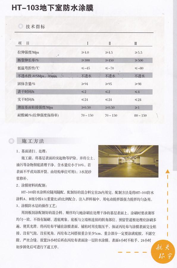 改性二甲基硅橡胶防水涂膜
