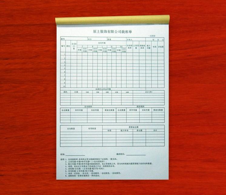 无碳纸联单票据表格印刷:送货单,领料单,点菜单等