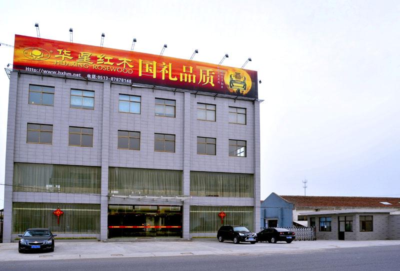 南通华星木业有限公司