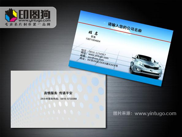 雪铁龙汽车销售维修名片模板欣赏