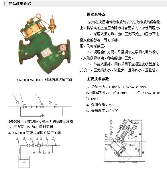 过滤活塞式可调减压阀    配件型号:yq98001型   配件类型:控制阀系列图片