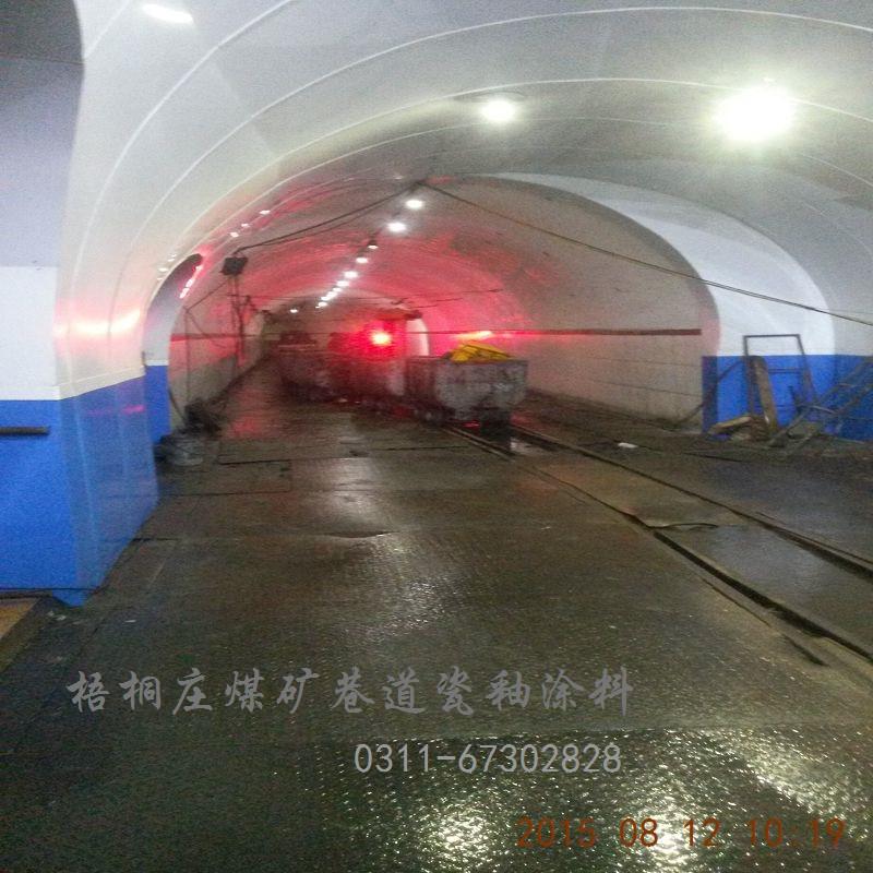 地下隧道瓷釉涂料