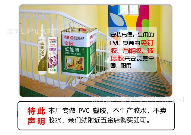 清河县辉旺汽车零部件有限公司,楼梯防滑条