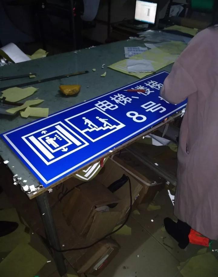 北京标志牌制作安装多少钱一平