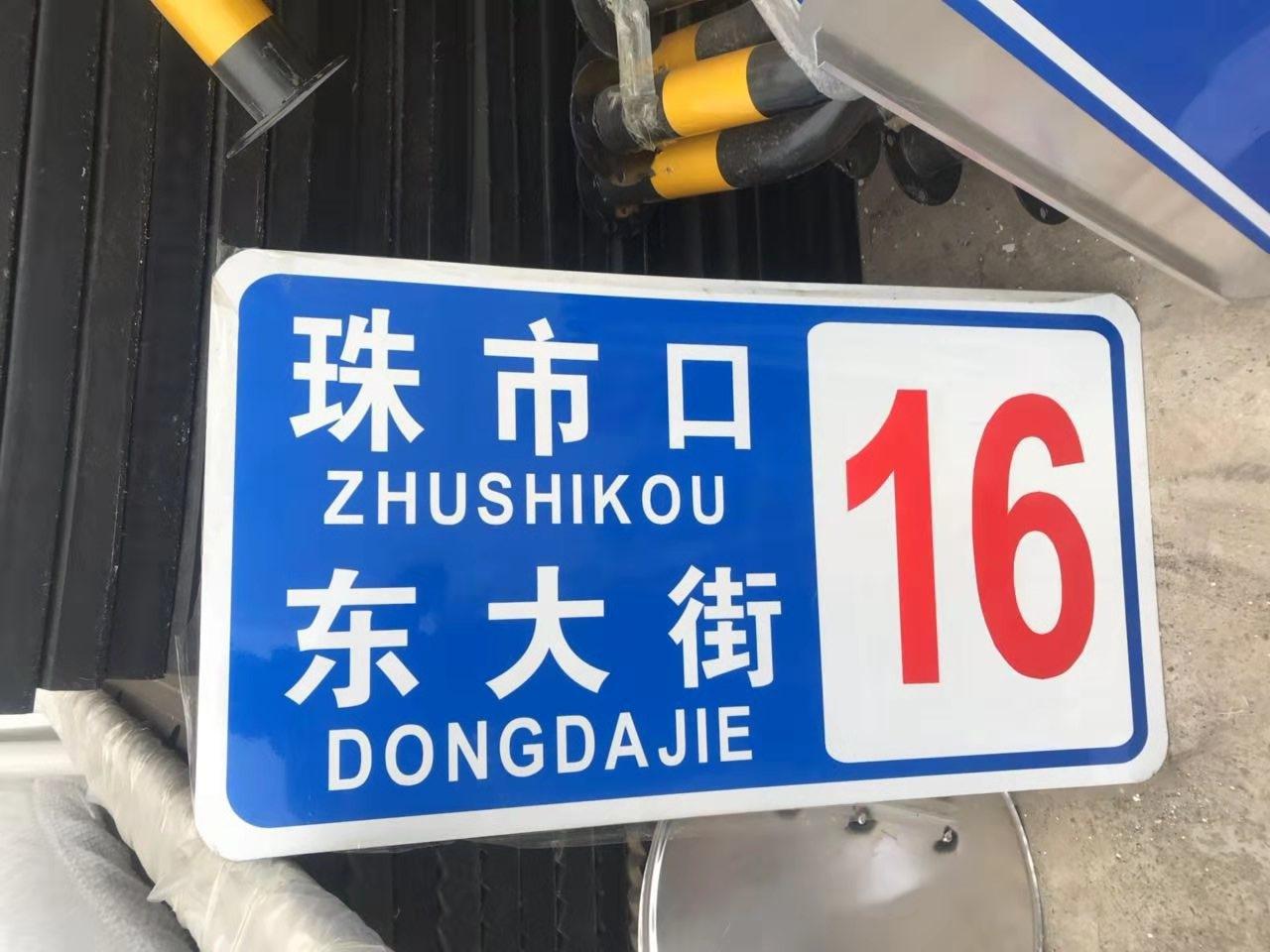 天津道路标志牌安装厂家