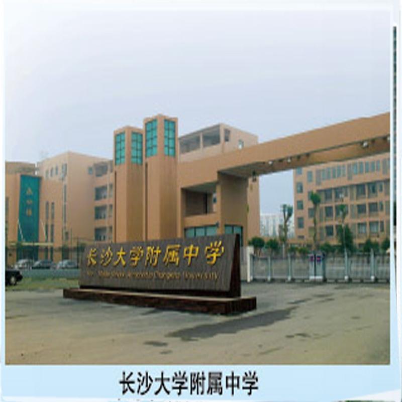 长沙大学附属中学工程