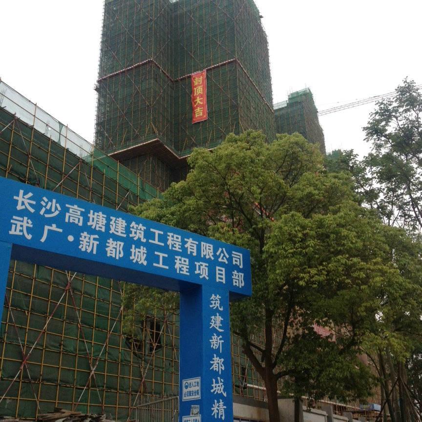 武广新都城