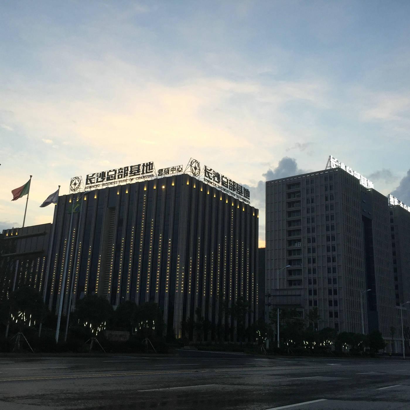 长沙总部基地