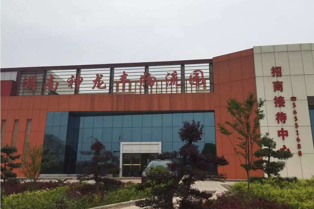 湖南省湘乡市神龙丰物流园B栋楼板裂缝注浆加固工程