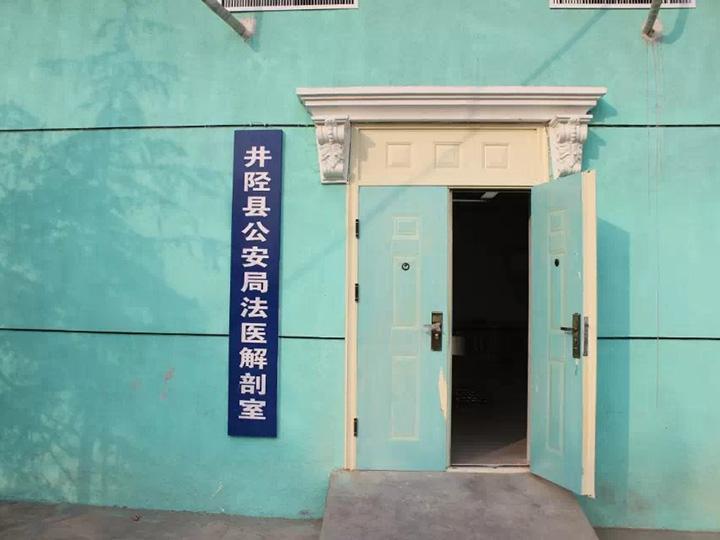 井陉县法医解剖室项目