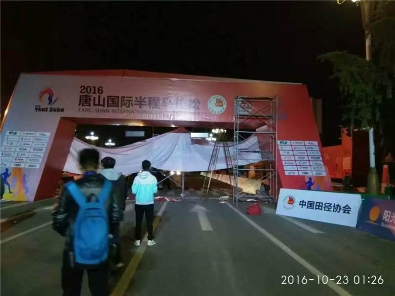 2016半程马拉松