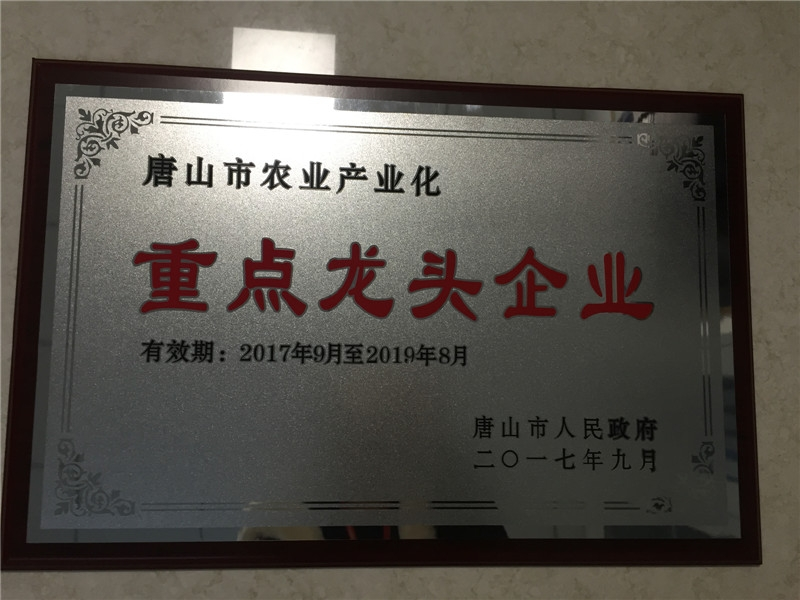 唐山市农业产业化重点