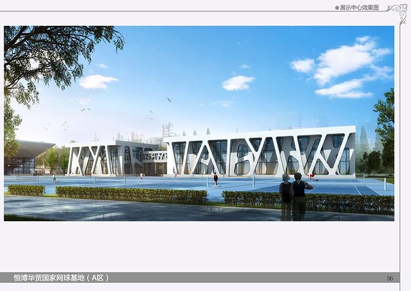 恒博华贸国际网球中心