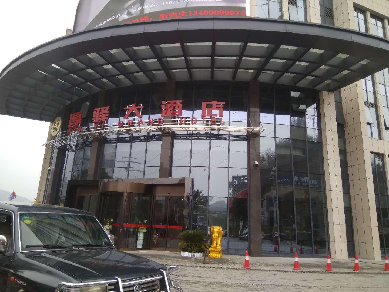 湘西吉首厚驿大酒店