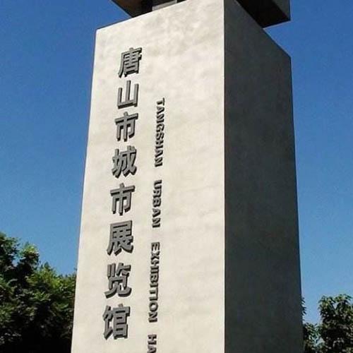 唐山展览馆工程