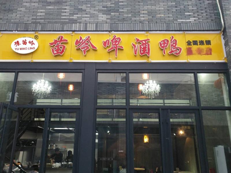 苗岭啤酒鸭加盟店风采