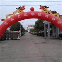 南昌华东文武学校招生简章