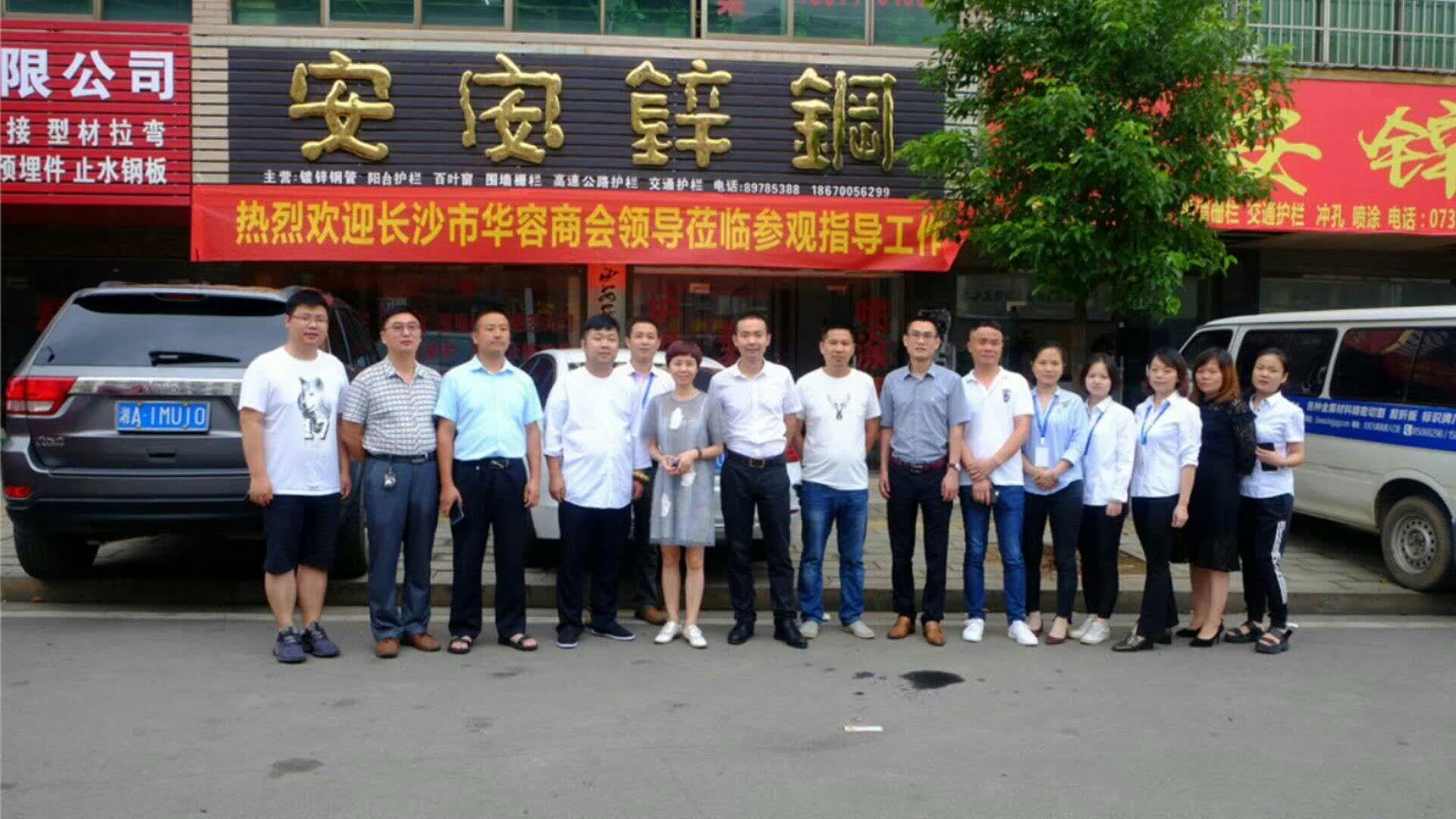 长沙市华容商会企业走访-安安锌钢