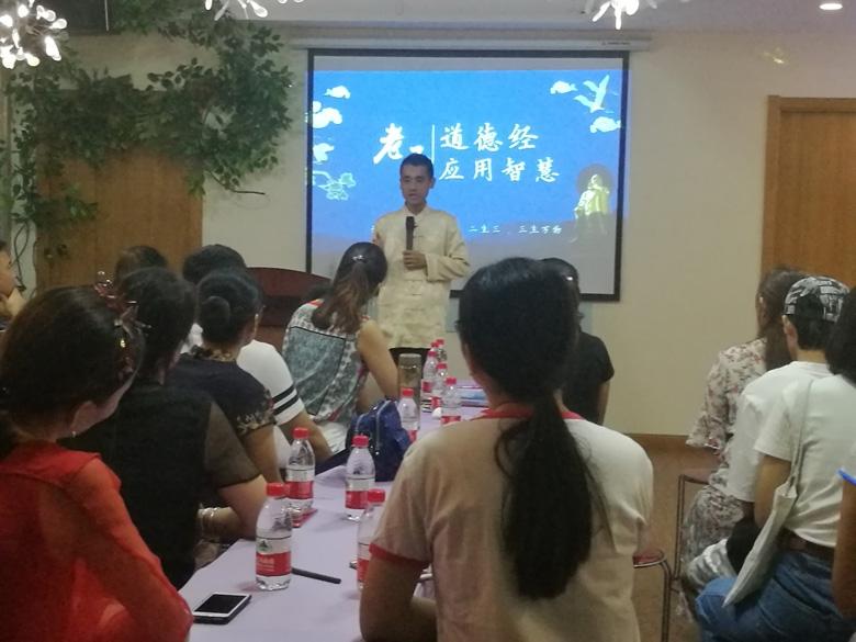 河北省美容行业第一期传统文化培
