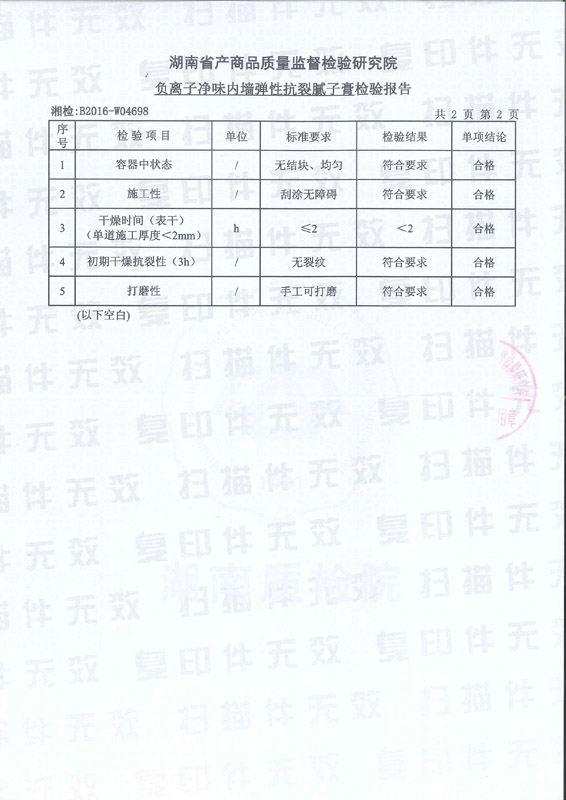 湖南省产商品质量监督检验研究院