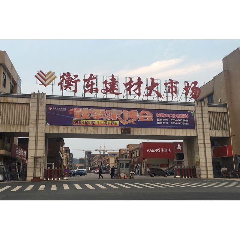 衡阳亿龙房地产开发有限公司.衡东建材大市场.施工中