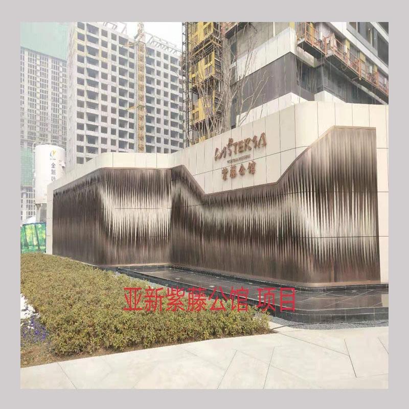 亚新紫藤公馆项目