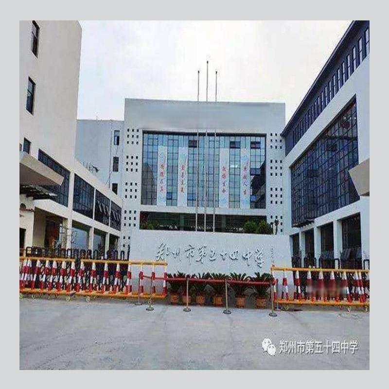 郑州市第五十四中学