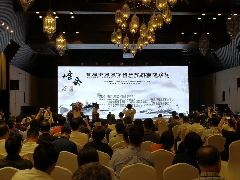 2019首届中国国际特种砂浆高端论坛