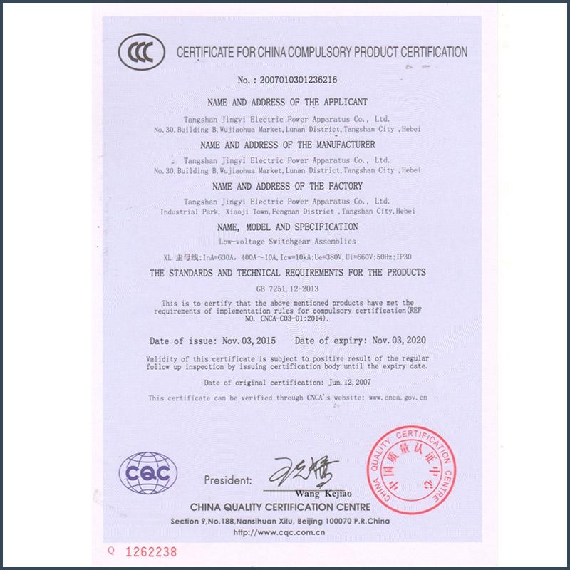 国家强制性产品认证证
