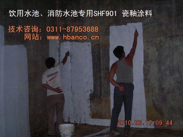 F901瓷釉涂料应用西安消防水池