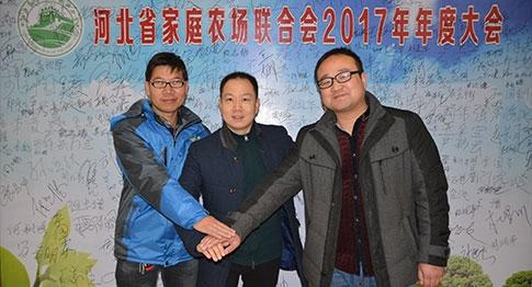 河北省农场联合会2017年年度大会