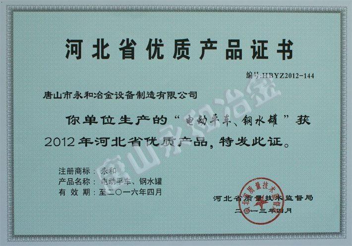 河北优.质产品证书