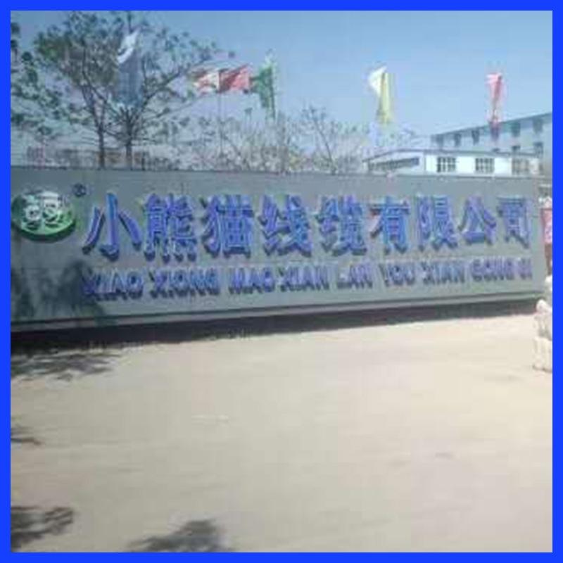 小熊猫线缆厂