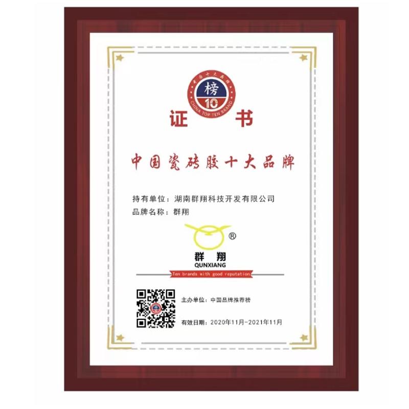 祝贺群翔科技荣获中国瓷砖胶十大品牌