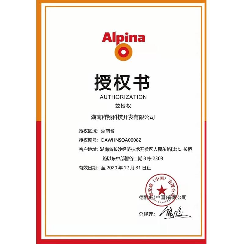 祝贺乐虎国际官方网站科技与ALPINA(阿尔贝娜)达成深度战略合作